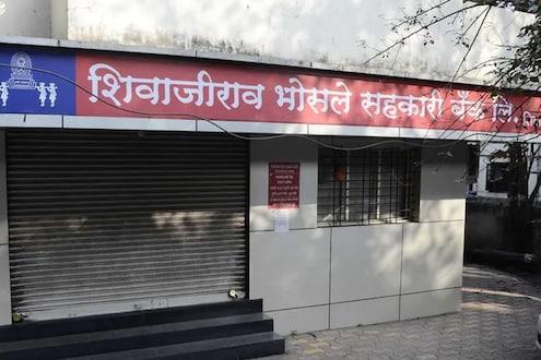 शिवाजीराव भोसले बॅंक घोटाळा प्रकरणी 3 शाखांच्या व्यवस्थापकांना अटक