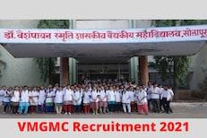 GMC Solapur Recruitment: शासकीय वैद्यकीय महाविद्यालय सोलापूर इथे नोकरीची संधी