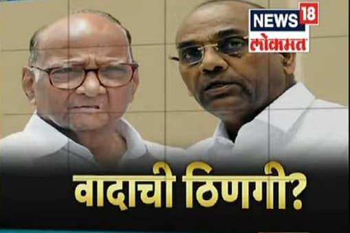 """""""Sharad Pawar आमचे नेते होऊच शकत नाही, पाठीत खंजीर खुपसून NCP चा जन्म"""""""