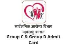 महाराष्ट्र आरोग्य विभाग भरतीसाठी प्रवेशपत्र जारी; 'या' लिंकवरून करा डाउनलोड