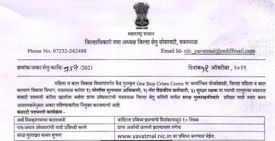 Jilha Setu Samiti Yavatmal Recruitment 2021