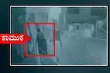 ವಿದ್ಯಾರ್ಥಿನಿಯರ ಹಾಸ್ಟೆಲ್ಗೆ ನುಗ್ಗಿದ ವಿಕೃತ ಕಾಮುಕ