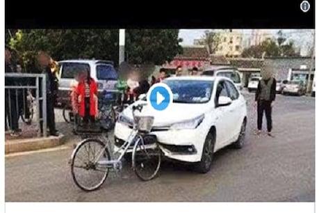 VIDEO: ಸೈಕಲ್ - ಕಾರು ಡಿಕ್ಕಿ: ನಜ್ಜುಗುಜ್ಜಾಗಿದ್ದು ಮಾತ್ರ ಕಾರು..!