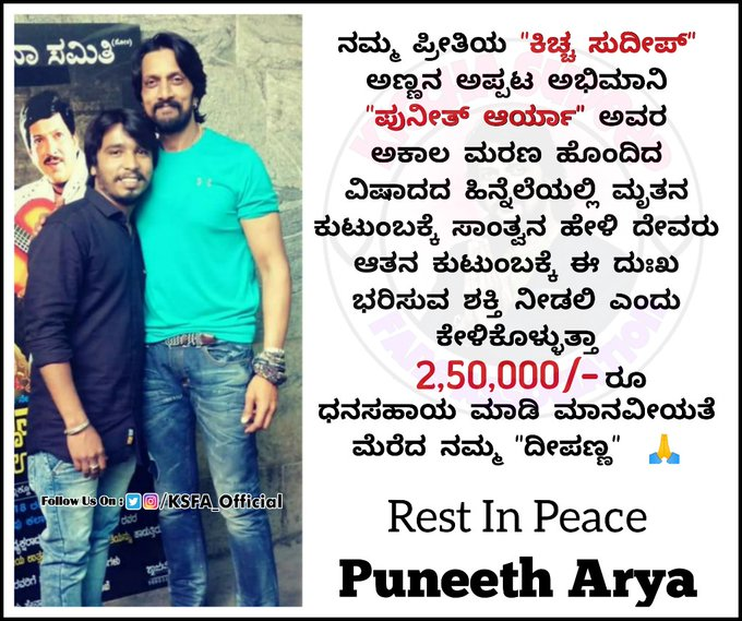 sudeep helped to his fan family