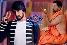 Big Boss 7 Kannada: 'ಬಿಗ್ಬಾಸ್' ಮನೆಗೆ ಎಂಟ್ರಿ ಕೊಡಲಿದ್ದೇನೆ, ಓಟ್ ಹಾಕಿಸಿ; ಜಾಲತಾಣದಲ್ಲಿ ಸ್ವಾಮೀಜಿಯೊಬ್ಬರ ಆಡಿಯೋ ವೈರಲ್!