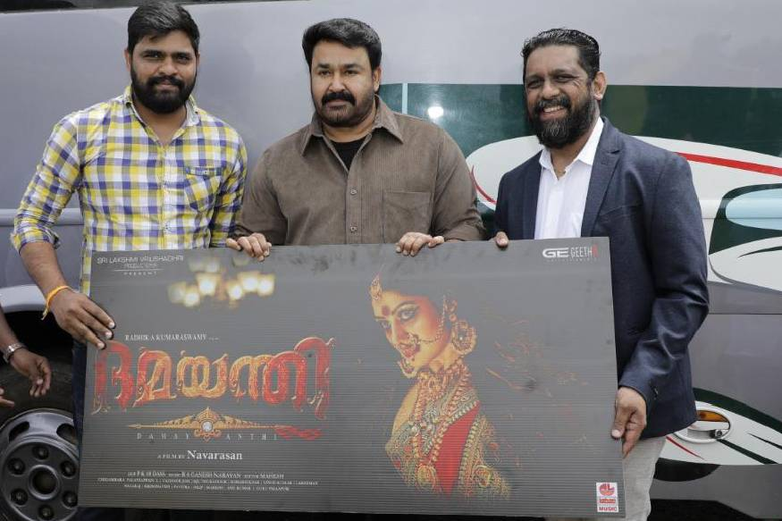damayanti poster released by mohan lal malayalam version