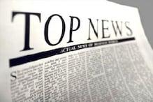 Evening Digest: ಈ ದಿನದ ಟಾಪ್ 10 ಸುದ್ದಿಗಳು ಇಲ್ಲಿವೆ