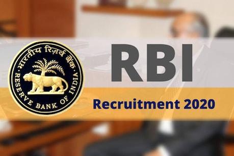 RBI Recruitment 2020: 926 ಸಹಾಯಕ ಹುದ್ದೆಗಳಿಗೆ ಅರ್ಜಿ ಆಹ್ವಾನ