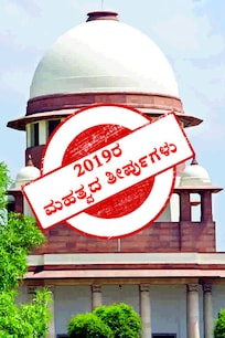 2019 Supreme Court Major Judgement | ಸುಪ್ರೀಂಕೋರ್ಟ್ ನೀಡಿದ ಹತ್ತು ಮಹತ್ವದ ತೀರ್ಪುಗಳು