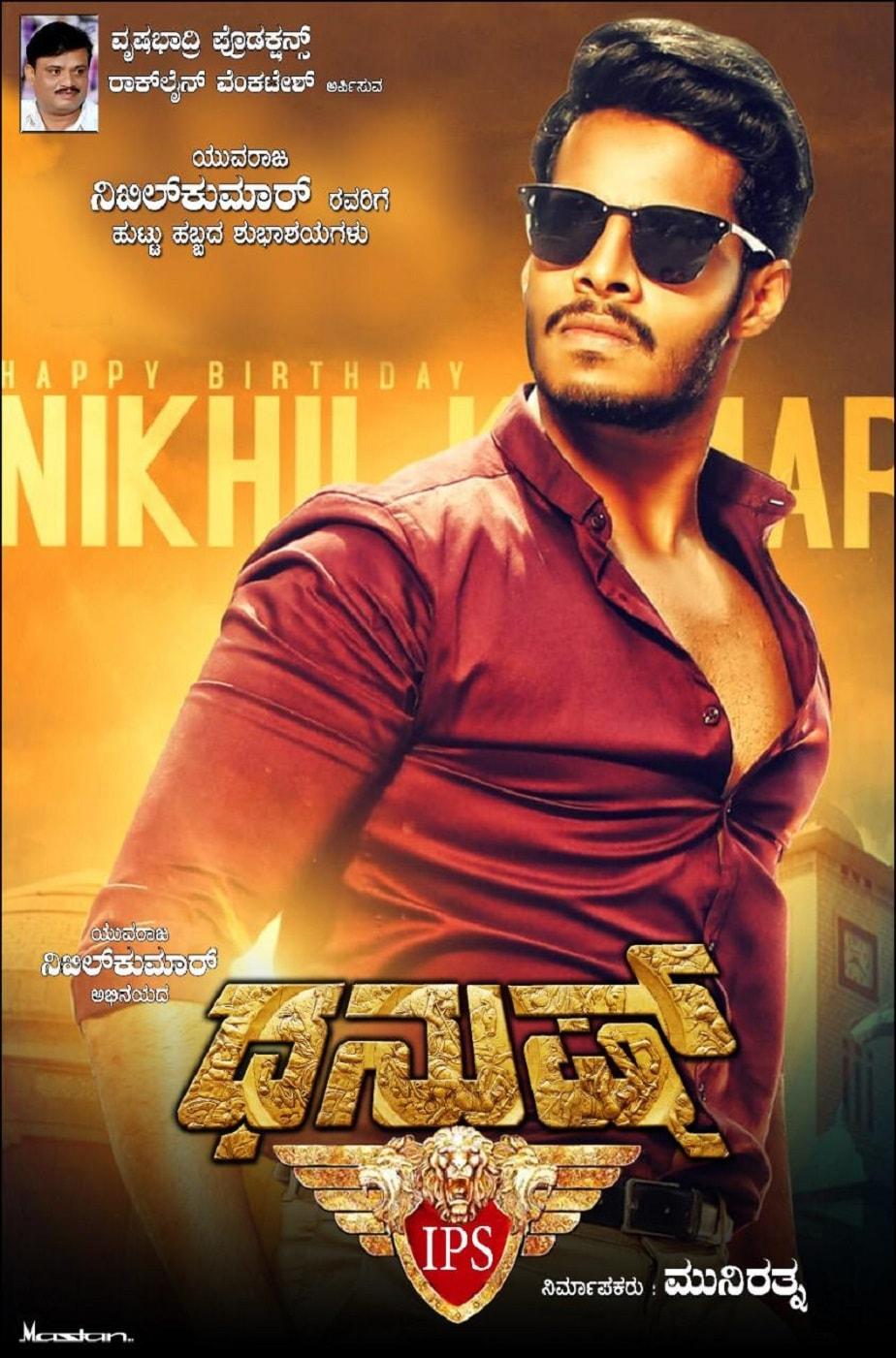 Nikhil Kumaraswamy in Munirathana's New Movie