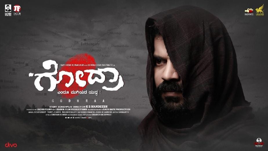 'ಅಯೋಗ್ಯ' ಚಿತ್ರ ಯಶಸ್ವಿ ಪ್ರದರ್ಶನ ಕಂಡ ಬಳಿಕ ನೀನಾಸಂ ಸತೀಶ್ 'ಗೋದ್ರಾ' ಚಿತ್ರದಲ್ಲಿ  ನಟಿಸಿದ್ದಾರೆ.