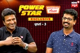 ಸಿನಿಮಾ, ಲೈಫ್, ಫ್ಯಾಮಿಲಿ ವಿಚಾರದಲ್ಲಿ ಪುನೀತ್ ಮುಕ್ತ ಮಾತು-ಭಾಗ-3 | Premier Show with Power Star