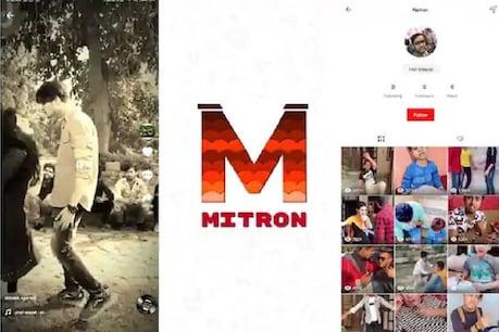 Mitron: ಭಾರತೀಯ ಟಿಕ್ಟಾಕ್ ಎಂದೇ ಜನಪ್ರಿಯತೆ ಪಡೆದ 'ಮಿತ್ರೋ' ಆ್ಯಪ್ಗೆ ಪಾಕಿಸ್ತಾನಿ ಕೋಡ್!