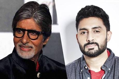 Amitabh Bachchan: ಅಮಿತಾಬ್ ಬಚ್ಚನ್, ಮಗ ಅಭಿಷೇಕ್ ಇಬ್ಬರಿಗೂ ಕೊರೋನಾ ಪಾಸಿಟಿವ್: ಆಸ್ಪತ್ರೆಗೆ ದಾಖಲು