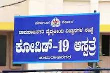 ಗುಂಡ್ಲುಪೇಟೆಯಲ್ಲಿ ಒಂದೇ ಕುಟುಂಬದ ಐವರಿಗೆ ಕೊರೋನಾ ಸೋಂಕು ; ಚಾಮರಾಜನಗರ ಜಿಲ್ಲೆಯಲ್ಲಿ 120 ಕ್ಕೇರಿದ ಸೋಂಕಿತರ ಸಂಖ್ಯೆ