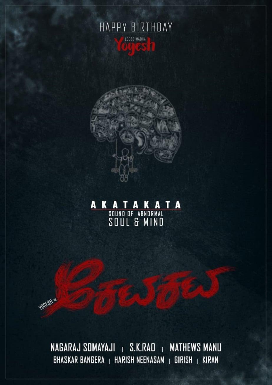 Loose Mada Yogi starrer new movie akatakata poster has been released on his birthday
