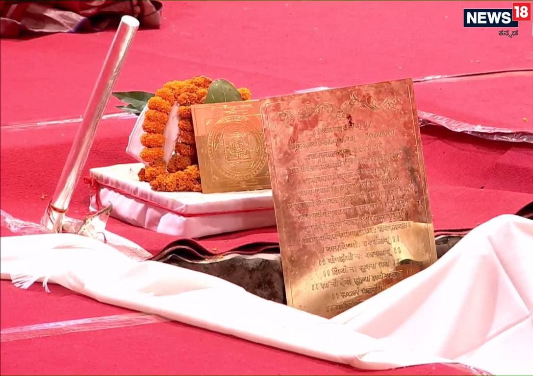ರಾಮ ಮಂದಿರ ಶಿಲಾನ್ಯಾಸ ಕಾರ್ಯಕ್ರಮದಲ್ಲಿ ಮೋದಿ