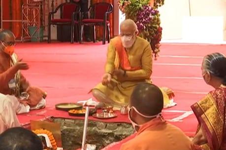 Ram Mandir Bhumi Pujan: ಐತಿಹಾಸಿಕ ಕ್ಷಣಕ್ಕೆ ಸಾಕ್ಷಿಯಾದ ಅಯೋಧ್ಯೆ; ರಾಮ ಮಂದಿರ ನಿರ್ಮಾಣಕ್ಕೆ ಶಿಲಾನ್ಯಾಸ ನೆರವೇರಿಸಿದ ಮೋದಿ