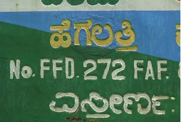 ಸಿಎಂ ಯಡಿಯೂರಪ್ಪ ಖುದ್ದು ಭೇಟಿಯಾಗಿ ನೀಡಿದ ಭರವಸೆಗಳು ಇನ್ನೂ ಮರೀಚಿಕೆ