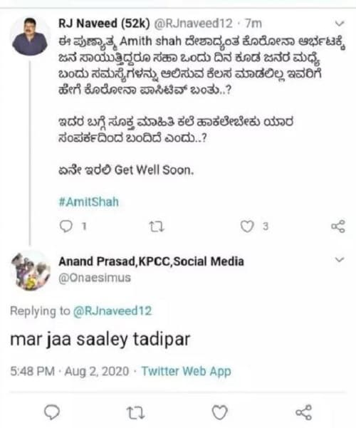 Anand Prasad comment on Amith Sah
