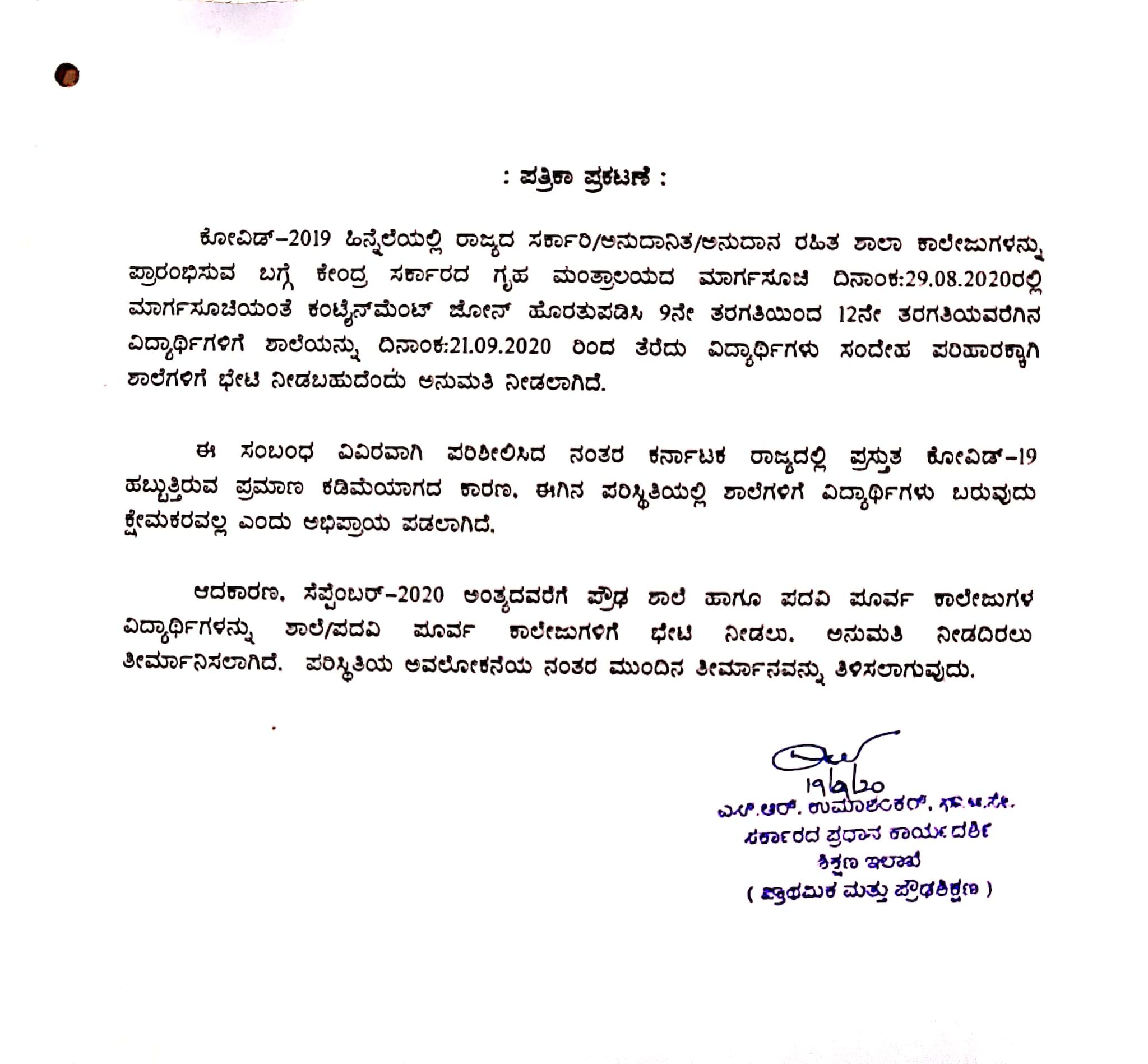 schools will not reopen from sep 21