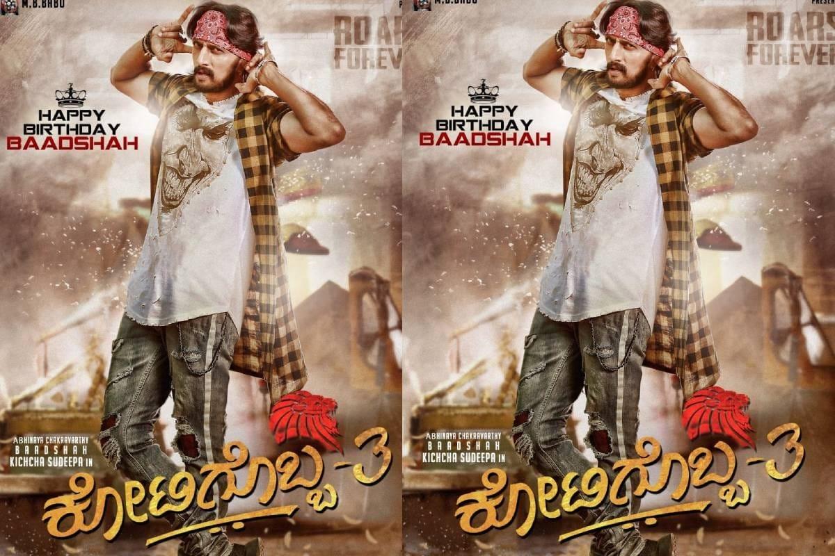 New Poster released from Kichcha Sudeep starrer movie Kotigobba 3 as a birthday gift, Kotigobba 3 New Poster