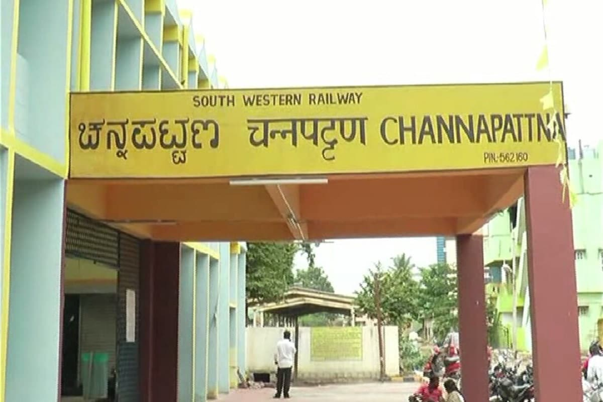 Channapatna Railway Station