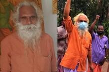 ಪೋಸ್ಟರ್ ಹಾಕ್ಲಿಲ್ಲ, ಬ್ಯಾನರ್ ಕಟ್ಲಿಲ್ಲ: ಆದ್ರೂ ಶೇ. 73 ಮತ ಪಡೆದ ಕೇರಳದ ಅಜ್ಜ