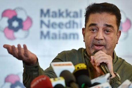 Kamal Haasan: ರಾಜಕೀಯ ಕಮಾಲ್ ಮಾಡುವಲ್ಲಿ ಸೋತ ಕಮಲ್; ಮಕ್ಕಳ ನಿಧಿ ಮಯ್ಯಂ ಪಕ್ಷಕ್ಕೆ ಒಂದೂ ಸ್ಥಾನವಿಲ್ಲ