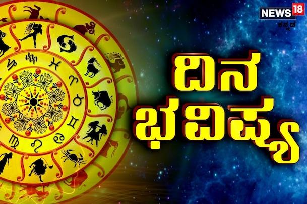 Astrology: ಅಕ್ಷಯ ತೃತೀಯದ ಈ ದಿನ ಯಾವ ರಾಶಿಯವರಿಗೆ ಯಾವ ಫಲ; ಇಲ್ಲಿದೆ ದ್ವಾದಶ ರಾಶಿ ಭವಿಷ್ಯ
