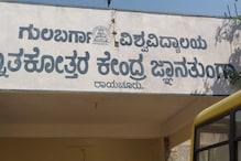 ರಾಯಚೂರು ವಿಶ್ವವಿದ್ಯಾಲಯ ಆರಂಭಕ್ಕೆ ಹಲವಾರು ವಿಘ್ನ; ಜಿಲ್ಲೆಯ ಜನರಿಗೆ ನಿರಾಸೆ