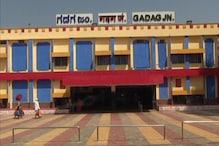 ಪರಿಸರಸ್ನೇಹಿ ಗದಗಿನ ರೈಲು ನಿಲ್ದಾಣ; ಹೈಟೆಕ್ ಟಚ್ನಿಂದ ಈಗ ಆಕರ್ಷಣೆಯ ಕೇಂದ್ರ ಬಿಂದು