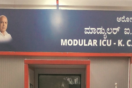 ಕೆ ಸಿ ಜನರಲ್ ಆಸ್ಪತ್ರೆ ಐಸಿಯು ಎದುರಿನ LED ಪರದೆ