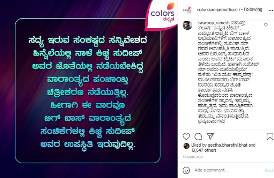 """ನಮ್ಮಂತ ಅಪ್ಪಟ ಬಿಗ್ ಬಾಸ್ ಅಭಿಮಾನಿಗಳಿಗೆ ವಾರಾಂತ್ಯದ ಸಂಚಿಕೆಗಳಲ್ಲಿ ಸುದೀಪ್ ಅವರ ಅನುಪಸ್ಥಿತಿ ಕಾಡುತ್ತಿದೆ. ಅವರ ಆರೋಗ್ಯ ಸುಧಾರಿಸಿದೆ ಎಂದು ಅವರ ಟ್ವೀಟ್ ಮೂಲಕ ತಿಳಿದು ಬಂದಿದೆ. ಹಾಗಾಗಿ ಸುದೀಪ್ ಸರ್ ರವರು ಮನೆಯಲ್ಲಿಯೇ ಕುಳಿತು """"ವಿಡಿಯೋ ಕಾನ್ಫರೆನ್ಸ್"""" ಮೂಲಕವಾದರು ಬಿಗ್ ಬಾಸ್ ಮನೆಯ ಸದಸ್ಯರ ಜೊತೆ ಕಾರ್ಯಕ್ರಮ ನಡೆಸಿ ಕೊಡುವುದರಿಂದ ವಾರಾಂತ್ಯದ ಸಂಚಿಕೆಗಳ ಸ್ವಾರಸ್ಯ ಇನ್ನಷ್ಟು ಹೆಚ್ಚುತ್ತದೆ. ಇದು ತಾಂತ್ರಿಕವಾಗಿ ಸಾಧ್ಯ ಎಂದು ಭಾವಿಸುತ್ತಾ ತಮ್ಮಲ್ಲಿ ವಿನಂತಿಸುತ್ತಿದ್ದೇನೆ ಎಂದು ಕಿಚ್ಚನ ಅಭಿಮಾನಿಯೊಬ್ಬರು ಮನವಿ ಮಾಡಿದ್ದಾರೆ."""