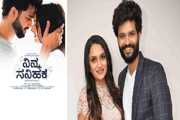 Ninna Sanihake Movie: ಧನ್ಯಾ-ಸೂರಜ್ ದನಿಯಲ್ಲಿ 'ನೀ ಪರಿಚಯ..' ಕವರ್ಸಾಂಗ್...!
