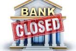 Bank Holidays: ಸೆಪ್ಟೆಂಬರ್ನಲ್ಲಿ ಎಷ್ಟು ಬ್ಯಾಂಕ್ ರಜೆಗಳಿದೆ ಗೊತ್ತಾ? ಇಲ್ಲಿದೆ ಲಿಸ್ಟ್
