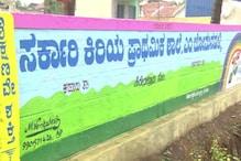 Chikkamagalur| ಗ್ರಾಮಸ್ಥರು-ಟ್ರಸ್ಟ್ ನೆರವಿನಿಂದ ಚಿಕ್ಕಮಗಳೂರಿನ ಮುಚ್ಚಿದ ಸರ್ಕಾರಿ ಶಾಲೆಗೆ ಬಂತು ಜೀವಕಳೆ