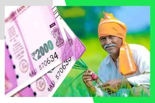 PM Kisan Samman Nidhi Yojana app