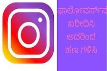 Instagram ಫಾಲೋವರ್ಸ್ ಸಂಖ್ಯೆ ಹೆಚ್ಚಾಗಲು ಈ Websiteಗಳನ್ನು ಬಳಸಿ.. ಇದರಿಂದ ಲಕ್ಷಾಂತರ ರೂಪಾಯಿ ಗಳಿಸಿ