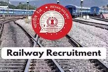 Railway Recruitment 2021: ರೈಲ್ವೆ ಇಲಾಖೆಯಲ್ಲಿ 28 ಹುದ್ದೆಗಳು ಖಾಲಿ; ಅರ್ಜಿ ಸಲ್ಲಿಸಲು ಹೀಗೆ ಮಾಡಿ