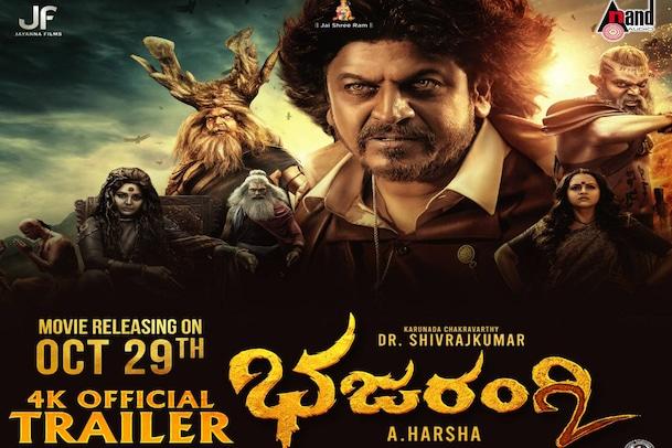 ಸಿನಿಮಾ ರಿಲೀಸ್ಗಾಗಿ ಕಾತರದಿಂದ ಕಾಯುವಂತೆ ಮಾಡಿದೆ Bhajarangi 2 Trailer