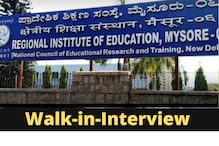 RIE Mysore Recruitment 2021: ತಿಂಗಳ ಸಂಬಳ ₹45,000, ನೇರ ಸಂದರ್ಶನ, ಮೈಸೂರು ಪ್ರಾದೇಶಿಕ ಶಿಕ್ಷಣ ಸಂಸ್ಥೆಯಲ್ಲಿ ಉದ್ಯೋಗ