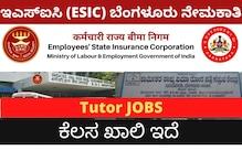 ESIC Recruitment 2021: ಇಎಸ್ಐಸಿ ಬೆಂಗಳೂರು ನೇಮಕಾತಿ; ಮಾಸಿಕ ವೇತನ ₹76,000, ನೇರ ಸಂದರ್ಶನ
