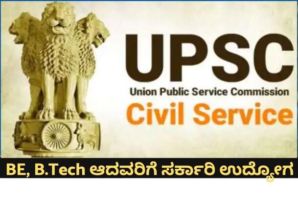 UPSC Recruitment 2021: ಯುಪಿಎಸ್ಸಿ ನೇಮಕಾತಿ, ತಿಂಗಳಿಗೆ ₹1,82,400 ಸಂಬಳ; 64 ಹುದ್ದೆಗಳು ಖಾಲಿ