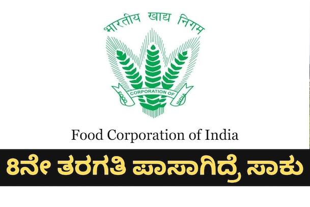 ತಿಂಗಳಿಗೆ ₹ 64,400 ಸಂಬಳ, ಭಾರತೀಯ ಆಹಾರ ನಿಗಮದಲ್ಲಿ 860 ವಾಚ್ಮನ್ ಹುದ್ದೆಗಳು ಖಾಲಿ
