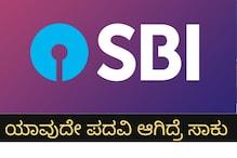 SBI PO Recruitment 2021: ಎಸ್ಬಿಐನಲ್ಲಿ 2056 ಪ್ರೊಬೆಷನರಿ ಹುದ್ದೆಗಳು ಖಾಲಿ, ಯಾವುದೇ ಪದವೀಧರರು ಅರ್ಜಿ ಸಲ್ಲಿಸಬಹುದು