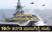 Indian Navy Recruitment 2021: ನೌಕಾಪಡೆಯಲ್ಲಿ 300 ಹುದ್ದೆಗಳು ಖಾಲಿ, 10ನೇ ತರಗತಿ ಪಾಸಾಗಿದ್ದರೆ ಸಾಕು, ತಿಂಗಳ ಸಂಬಳ ₹ 69,100