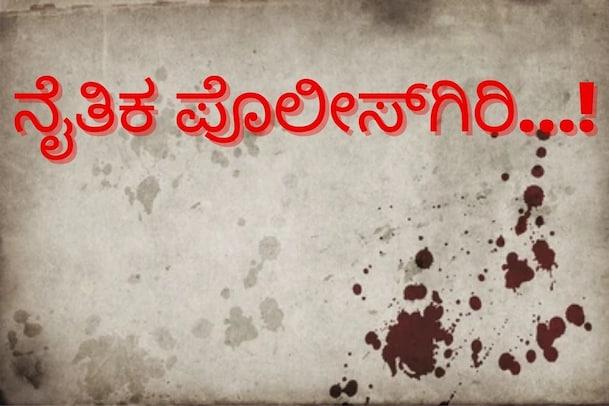 Moral Policing: ಬೆಳಗಾವಿಯಲ್ಲಿ ಒಂದೇ ದಿನ ಮೂರುನೈತಿಕ ಪೊಲೀಸ್ ಗಿರಿ ಪ್ರಕರಣ!