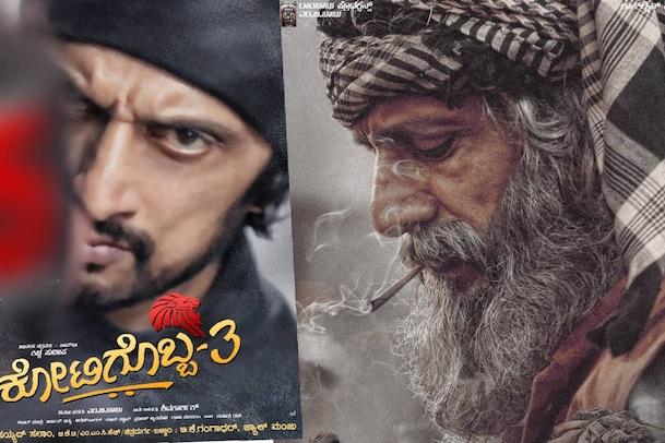 Kotigobba 3 Review: ಸತ್ಯ, ಶಿವ, ಸುಂದರ 'ಘೋಸ್ಟ್' ಈ ಕೋಟಿಗೊಬ್ಬ!