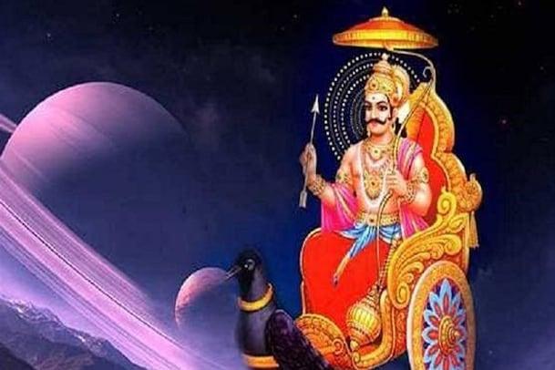 Shani Dev:  ಶನಿವಾರ ಶನಿದೇವರನ್ನು ಹೀಗೆ ಆರಾಧಿಸಿದರೆ ನಿಮ್ಮ ಕಷ್ಟಗಳು ನಿವಾರಣೆಯಾಗುತ್ತದೆ